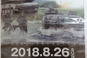 超大迫力!! 平成30年 富士総合火力演習 そうかえん 2018/08/23 予行演習 陸上自衛隊最大規模の実弾演習 場所 畑岡会場 案内図 住所 2018/08/26 パンフレット / Super powerful performance! Heisei Integrated Thermal Power Exercise Refferment Frog 2018/08/23 Prep Exercise Ground Self Defense Force The largest bullet exercise place Hataoka Venue Information map Address 2018 August 26 Brochure