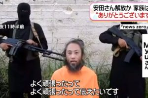 シリアで拘束の安田さん解放か 身代金支払いの情報も / Information on Yasuda-san liberation or ransom payment restricted by Syria